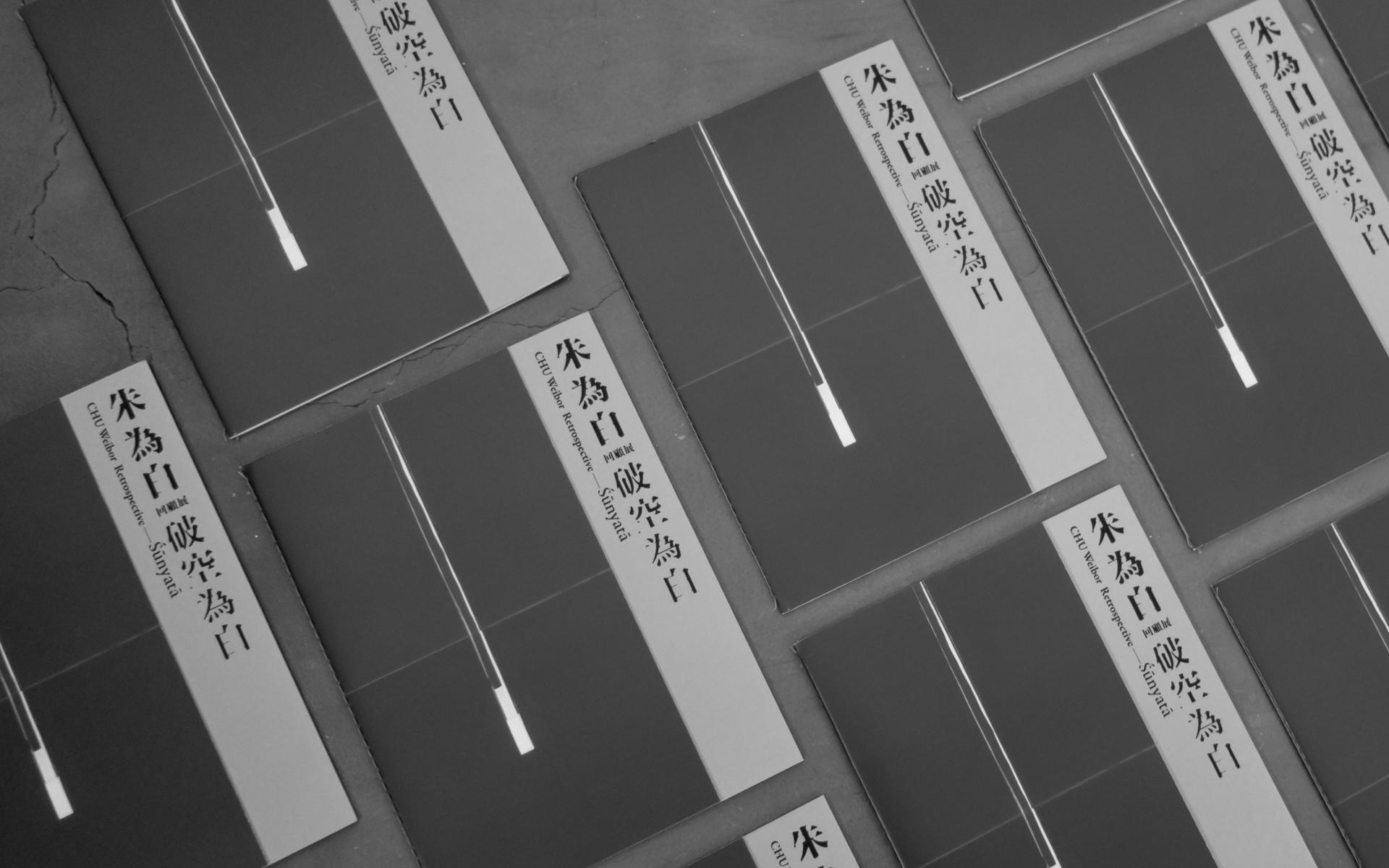 CHU Weibor Retrosprctive: Śūnyatā by Sung, Di-Yen - Creative Work
