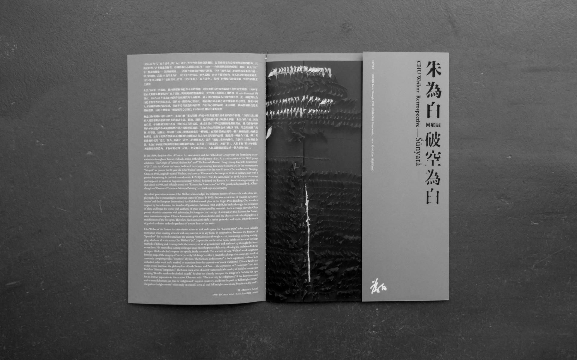 CHU Weibor Retrosprctive: Śūnyatā by Sung, Di-Yen - Creative Work - $i