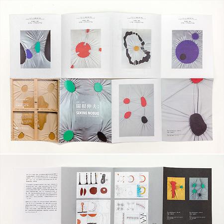 "Brochure of ""Phase of Nothingness—Skin: SEKINE Nobuo Solo Exhibition"""